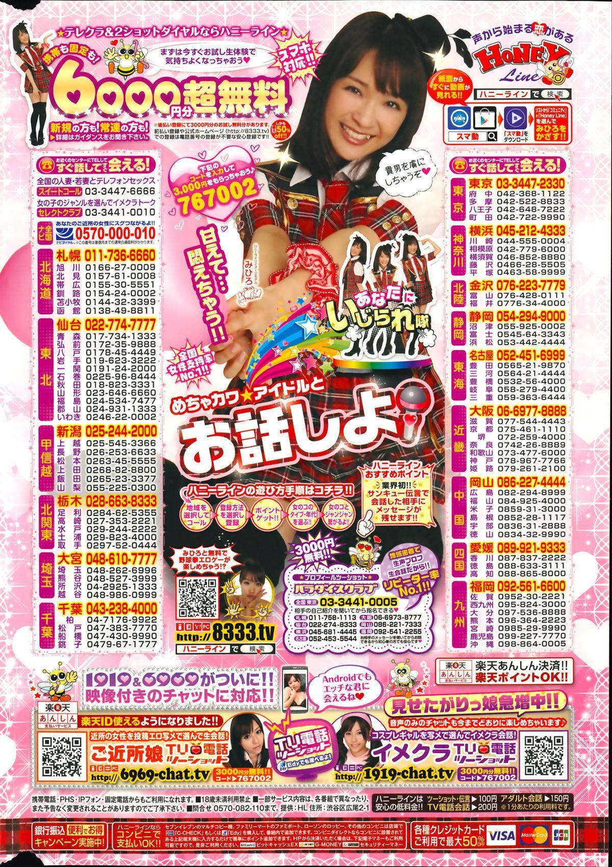 COMIC SIGMA 2014-03 Vol.78 2