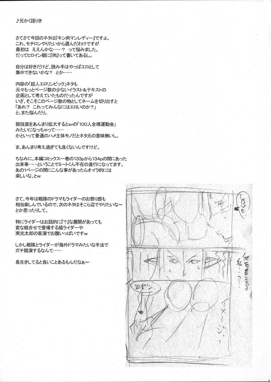 TOKYO PRACTICE 2 19