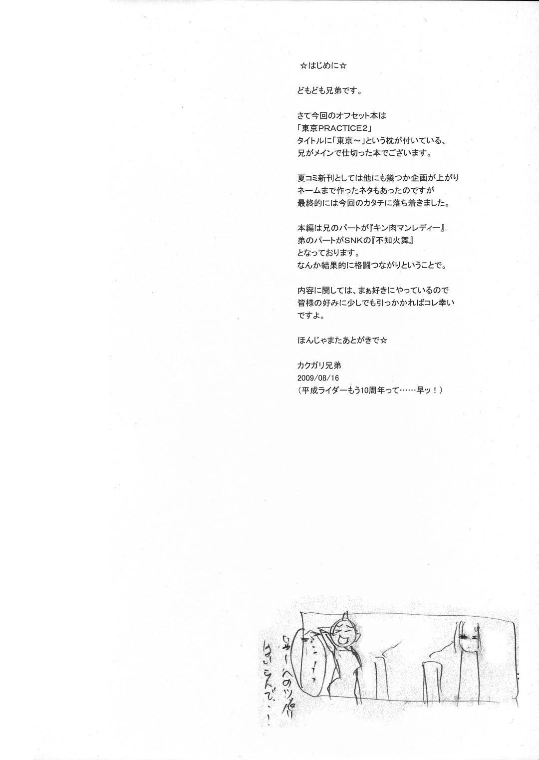TOKYO PRACTICE 2 2