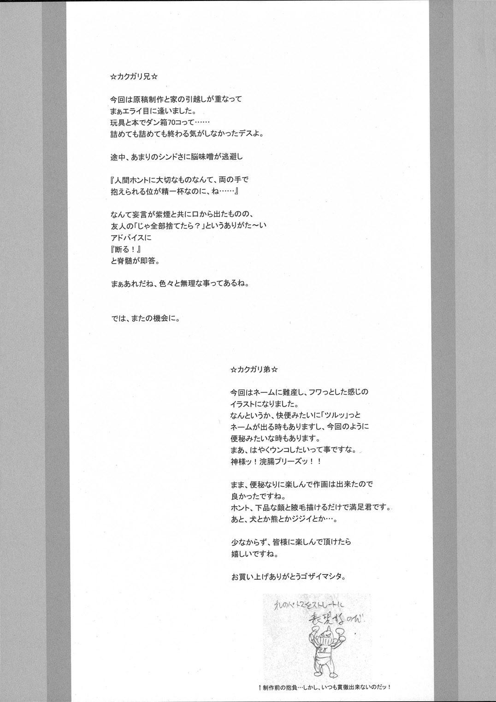 TOKYO PRACTICE 2 31