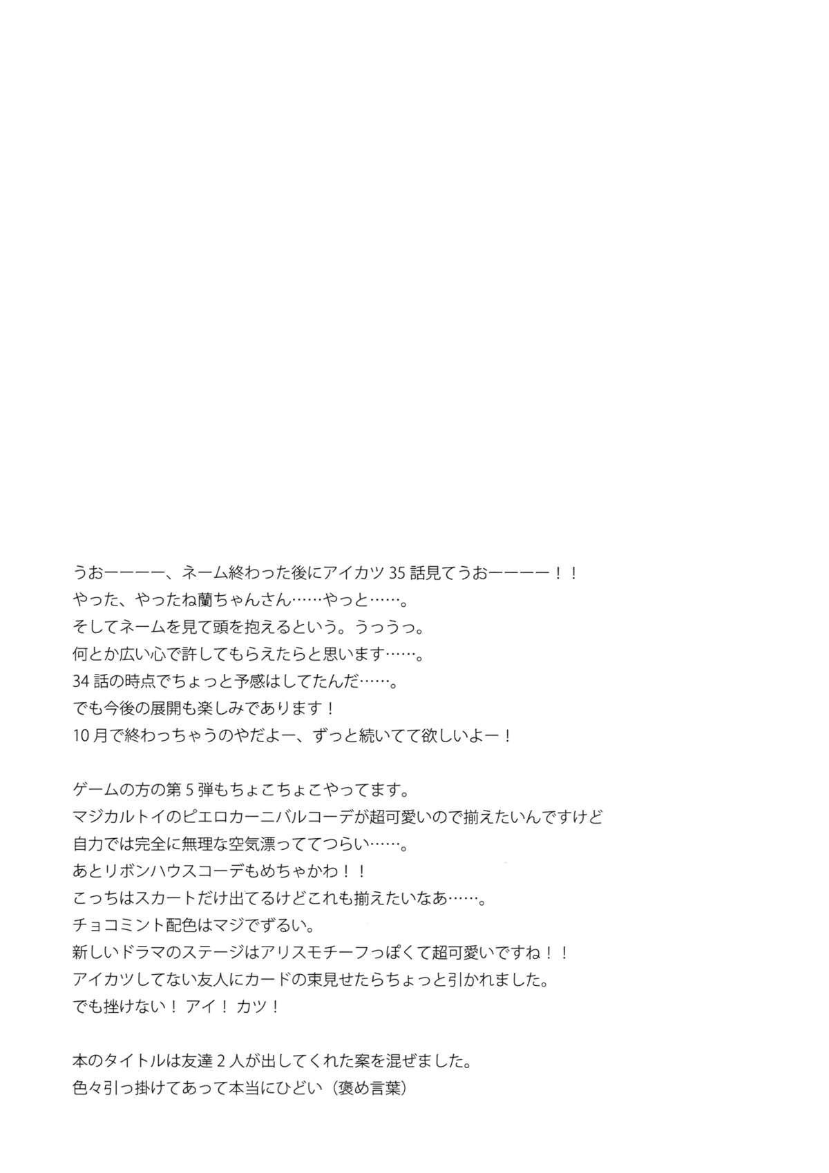 Tsukamitore! Golden Ran-Chance 23