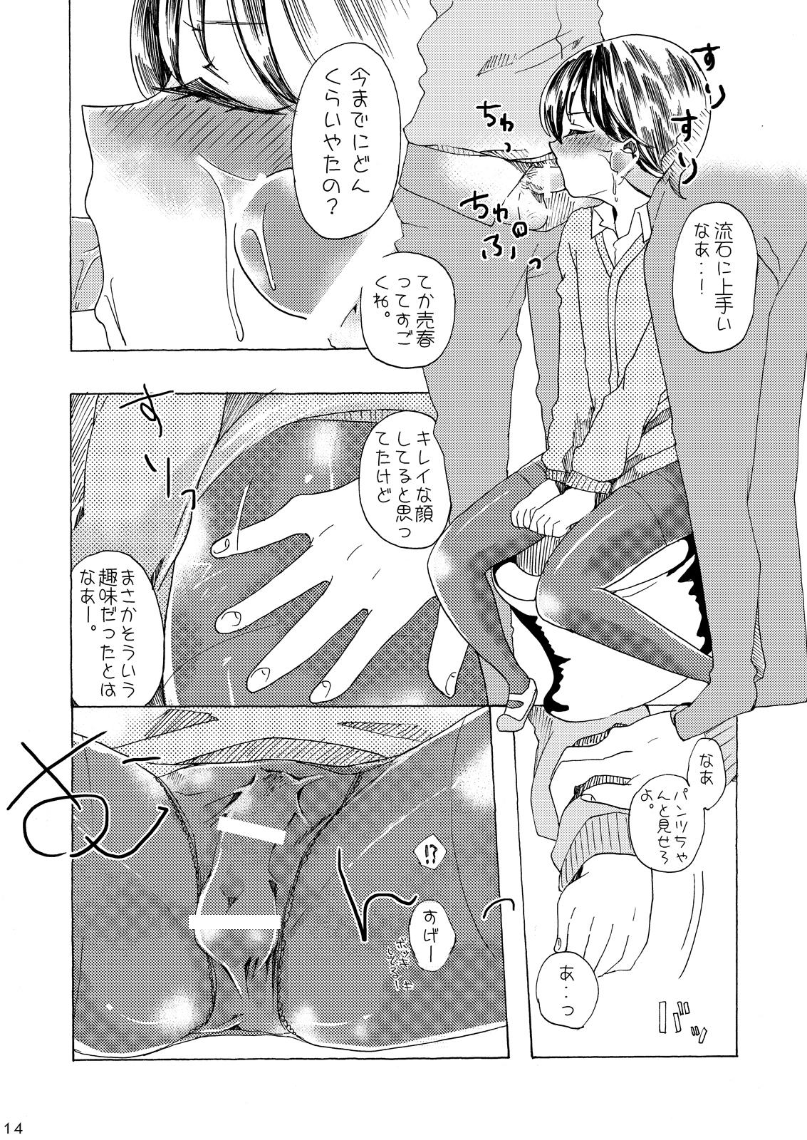 Kanban Musume ♂ 12