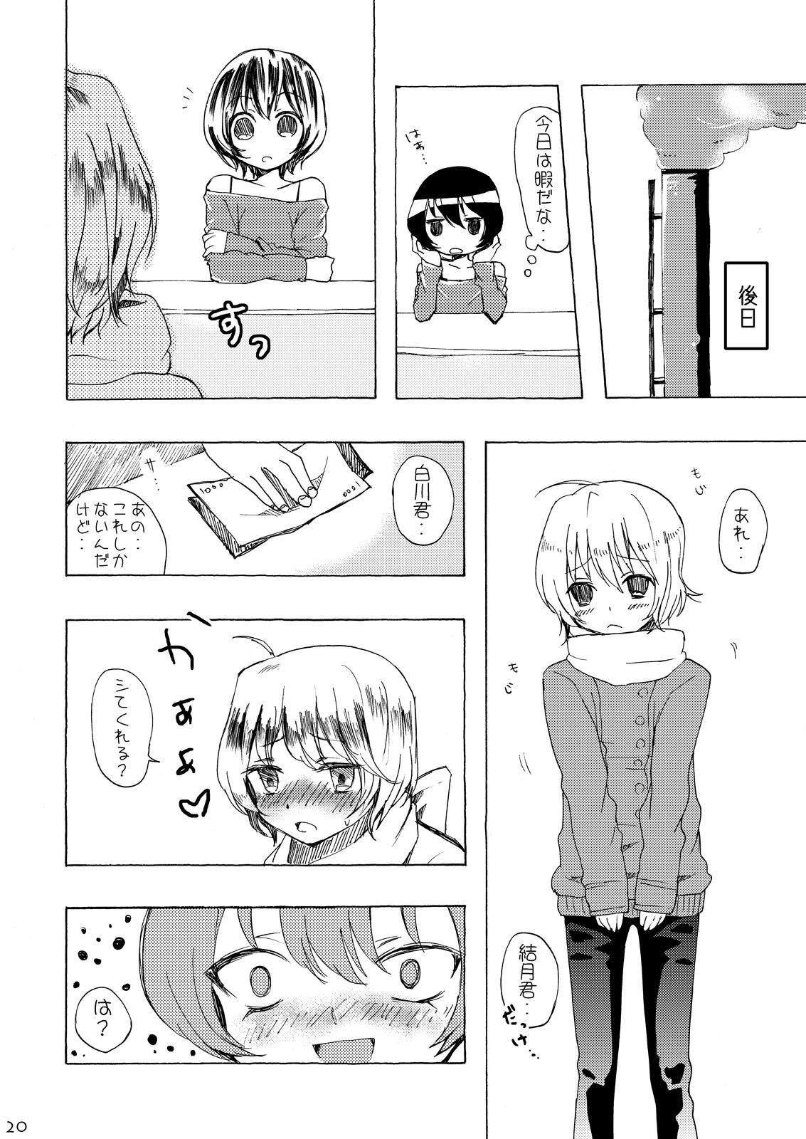 Kanban Musume ♂ 18