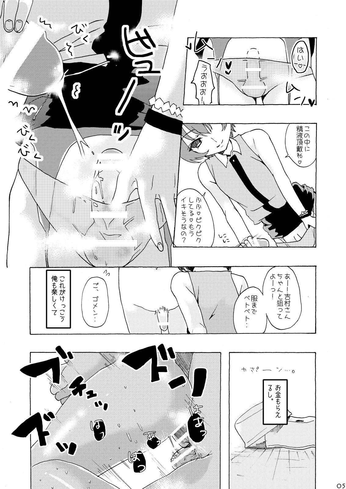 Kanban Musume ♂ 3