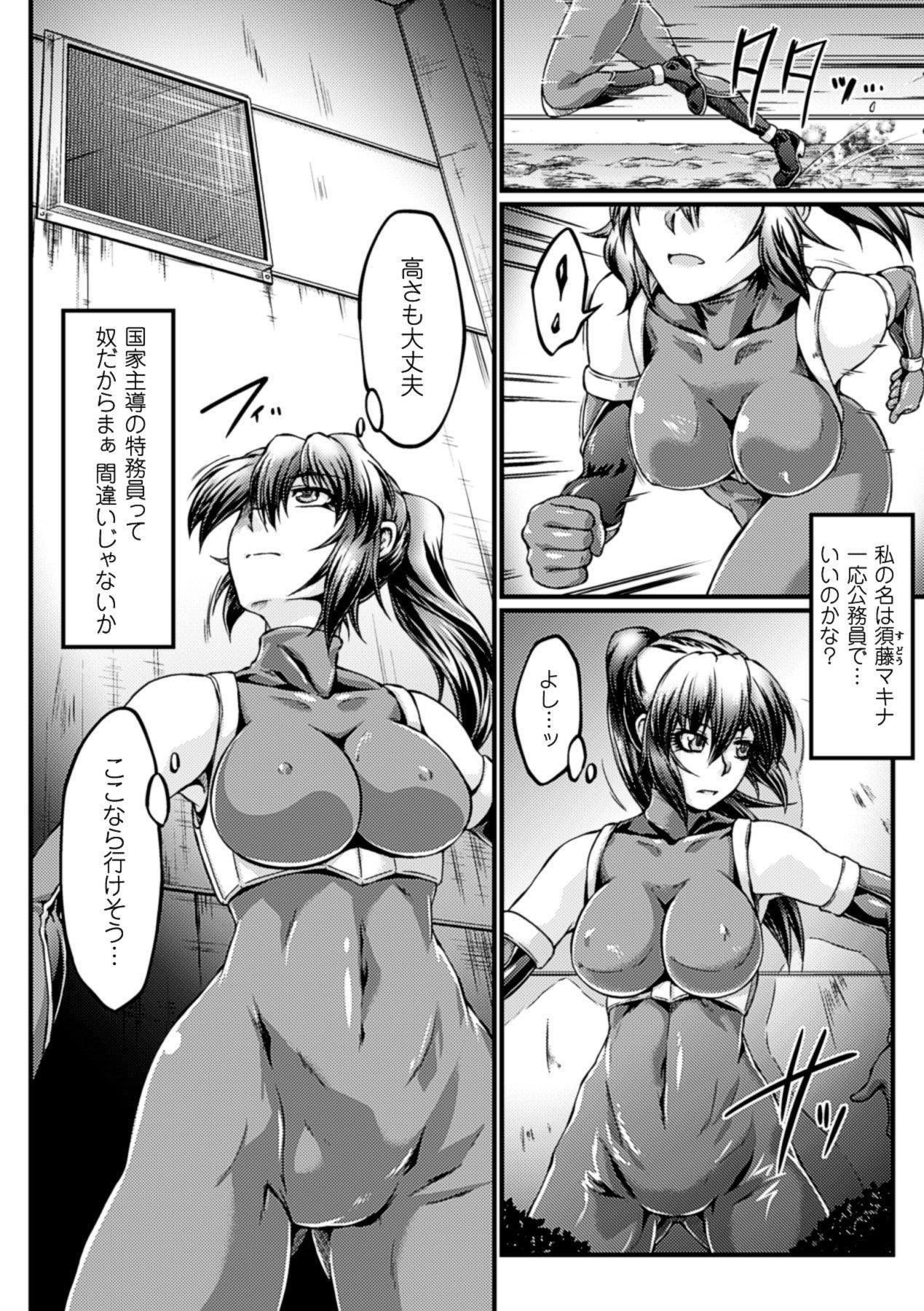 Slime ni Matowari Tsukarete Zecchou Suru Bishoujo-tachi Vol.2 25