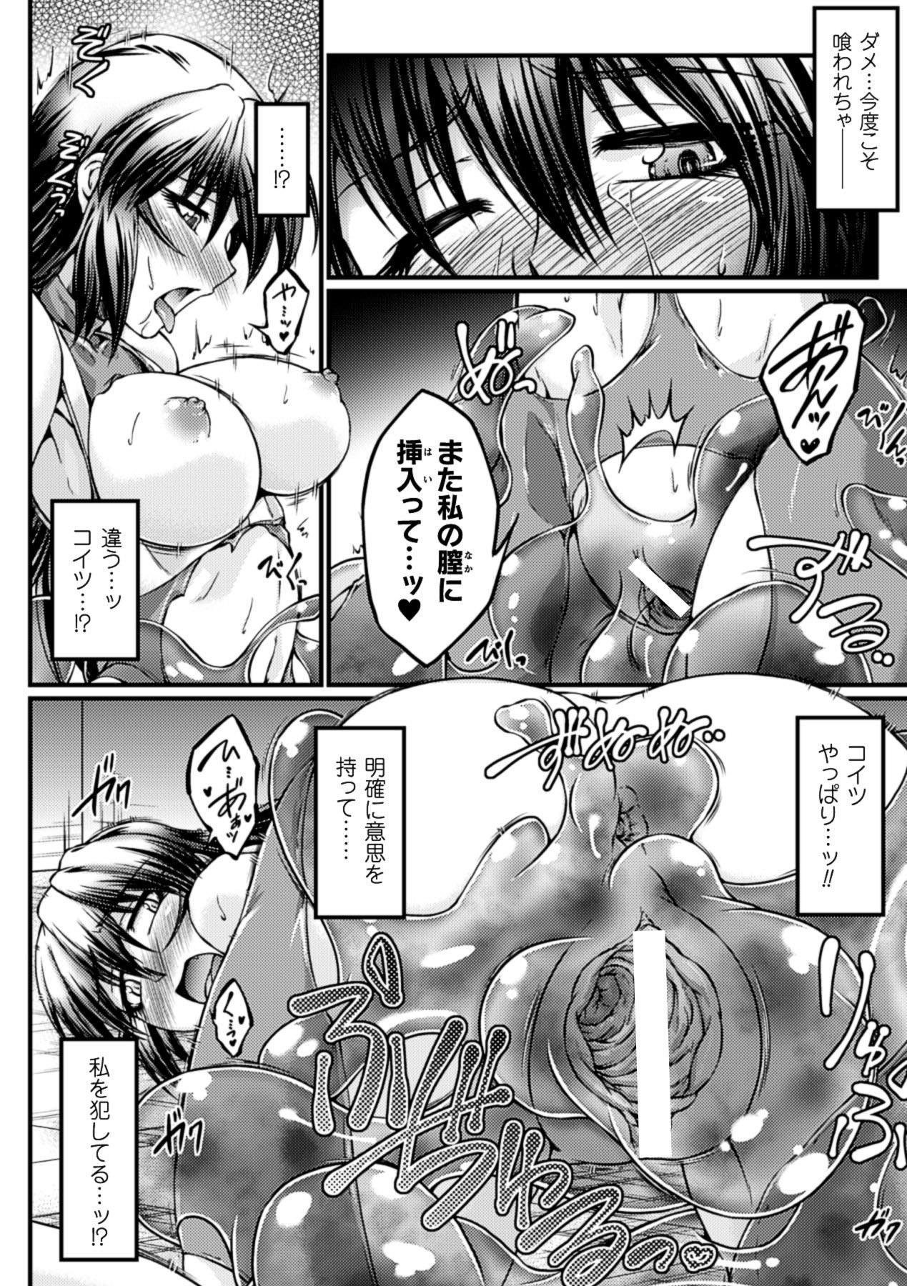 Slime ni Matowari Tsukarete Zecchou Suru Bishoujo-tachi Vol.2 37