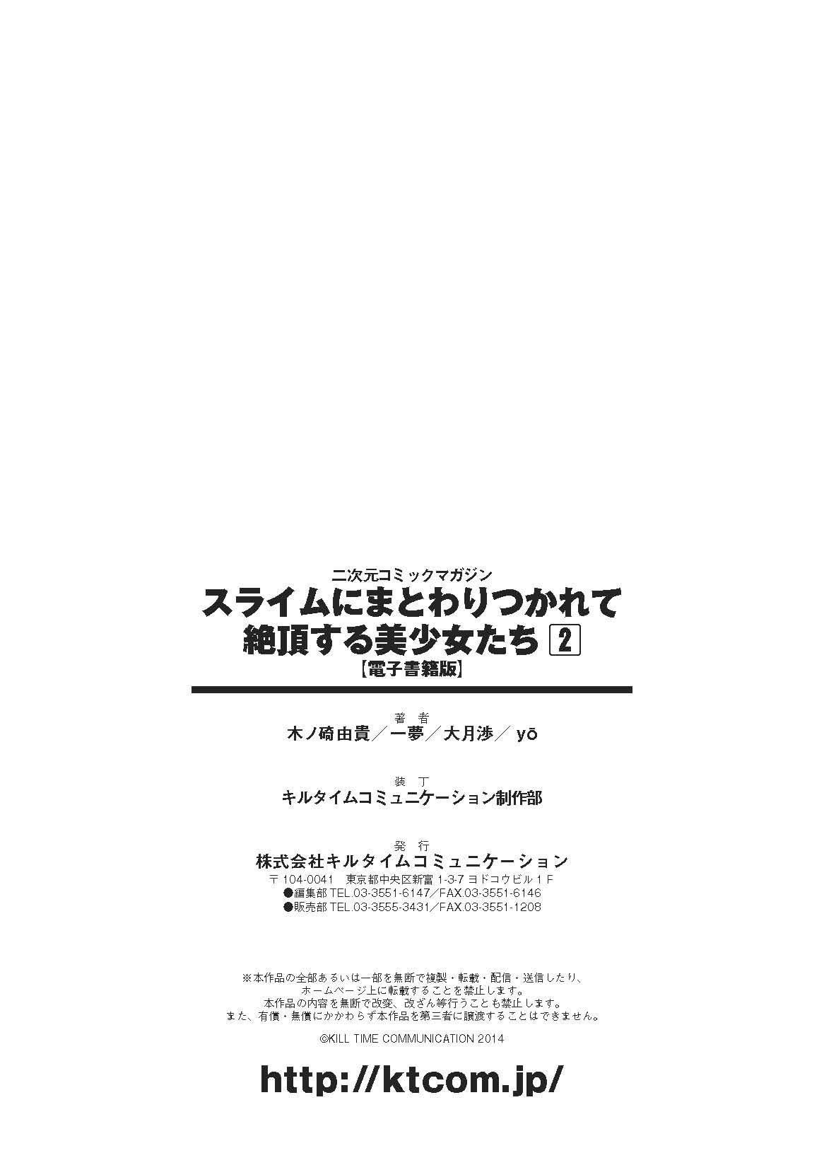 Slime ni Matowari Tsukarete Zecchou Suru Bishoujo-tachi Vol.2 72