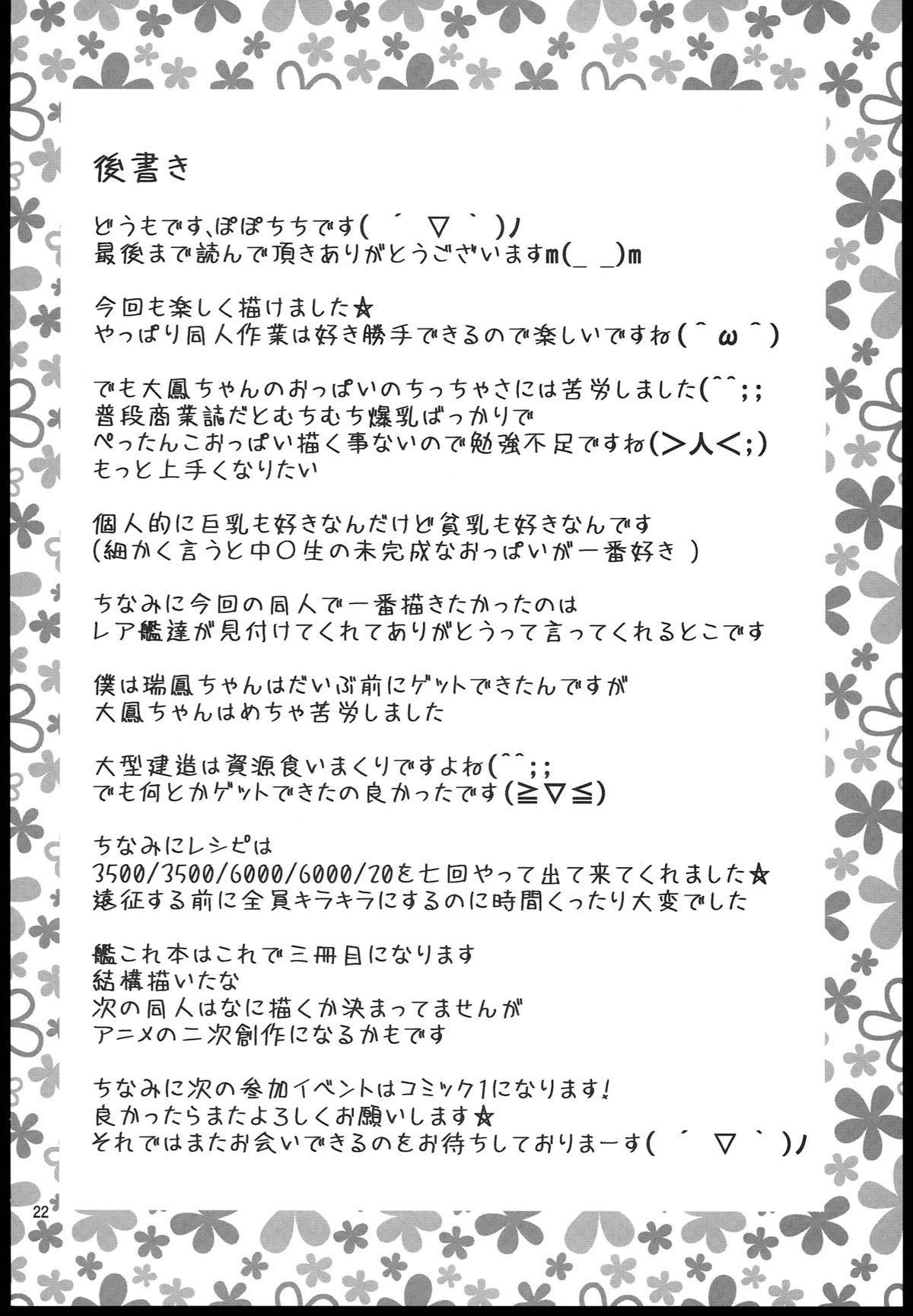 Youkoso RareKan-chan 21