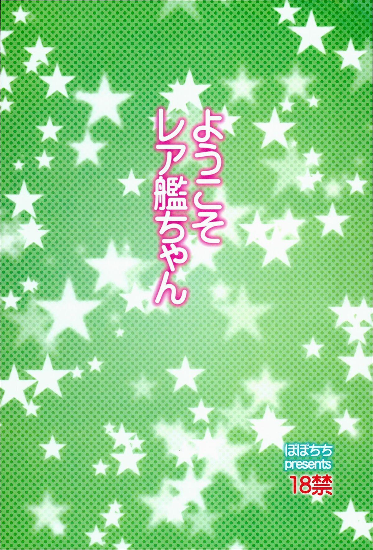 Youkoso RareKan-chan 23