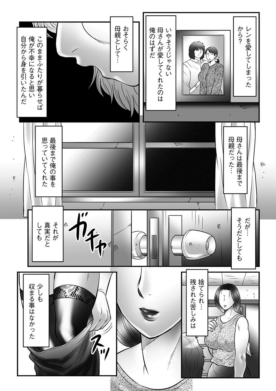 Mother Kangoku 13