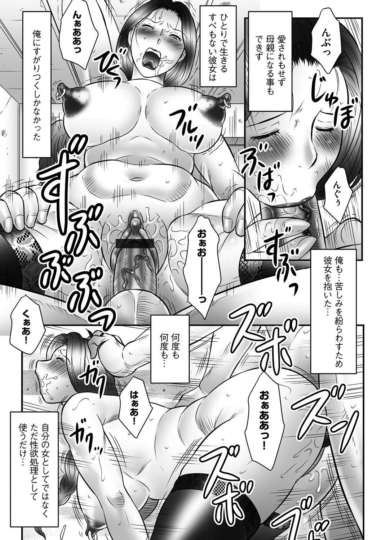 Mother Kangoku 15