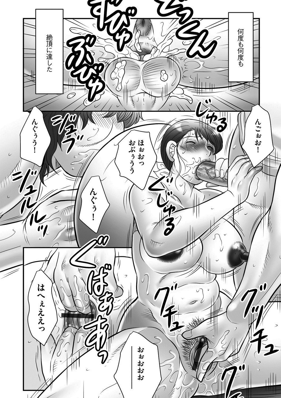 Mother Kangoku 4