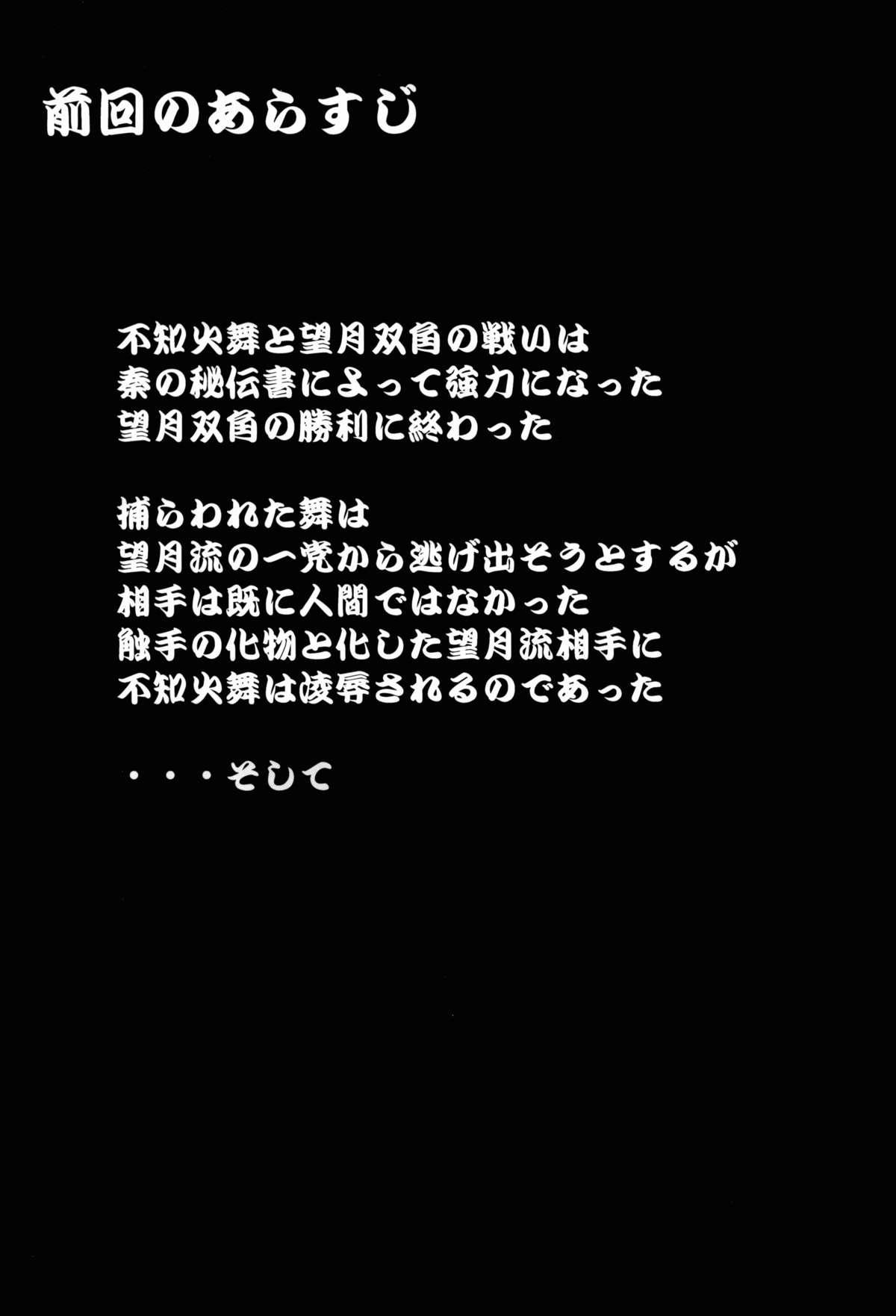 Sawamai Sange 3