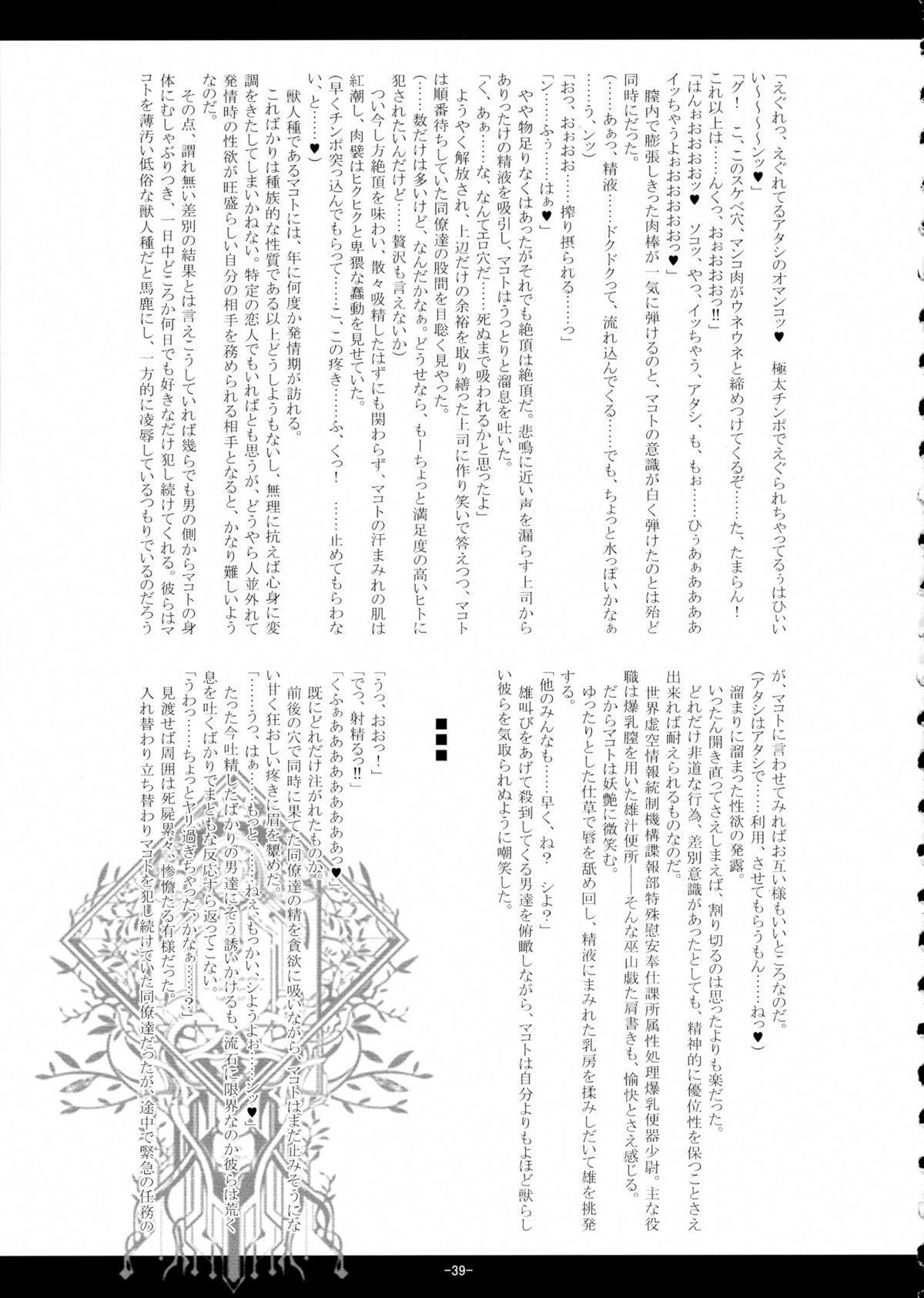 Kemono Hana Ryouran 37