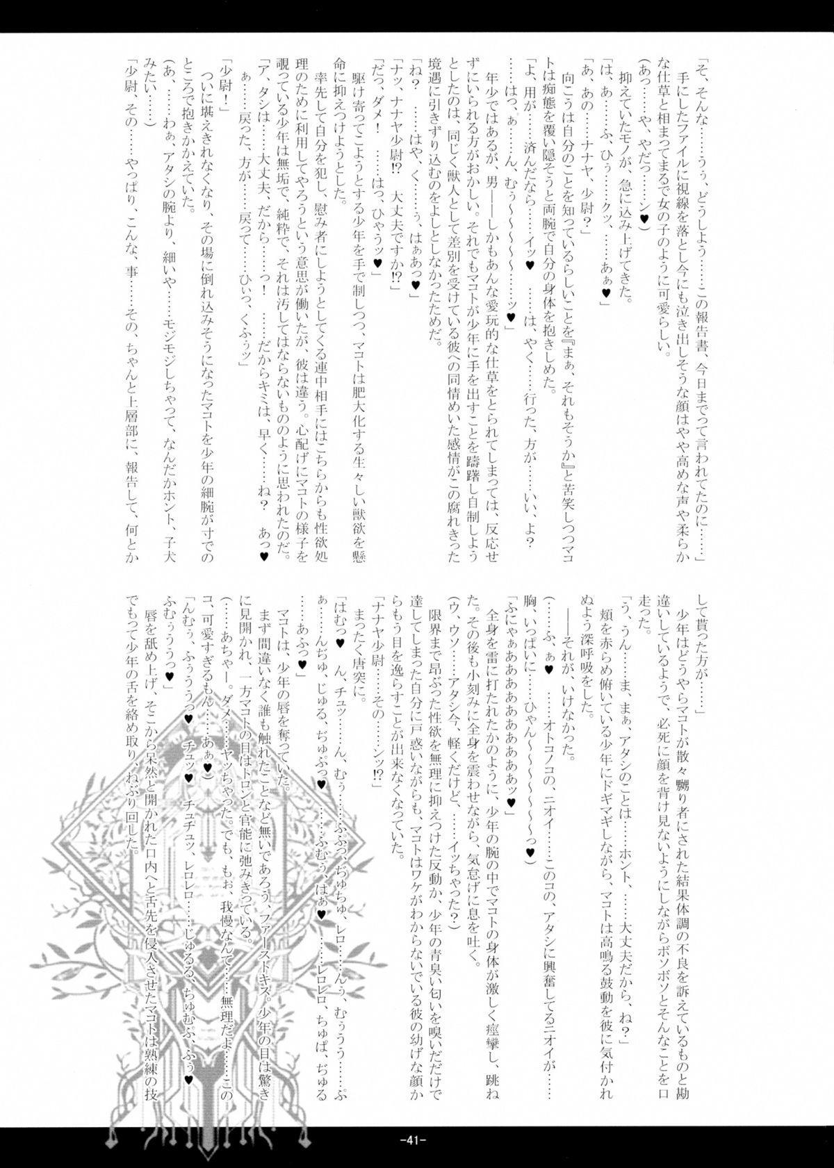 Kemono Hana Ryouran 39