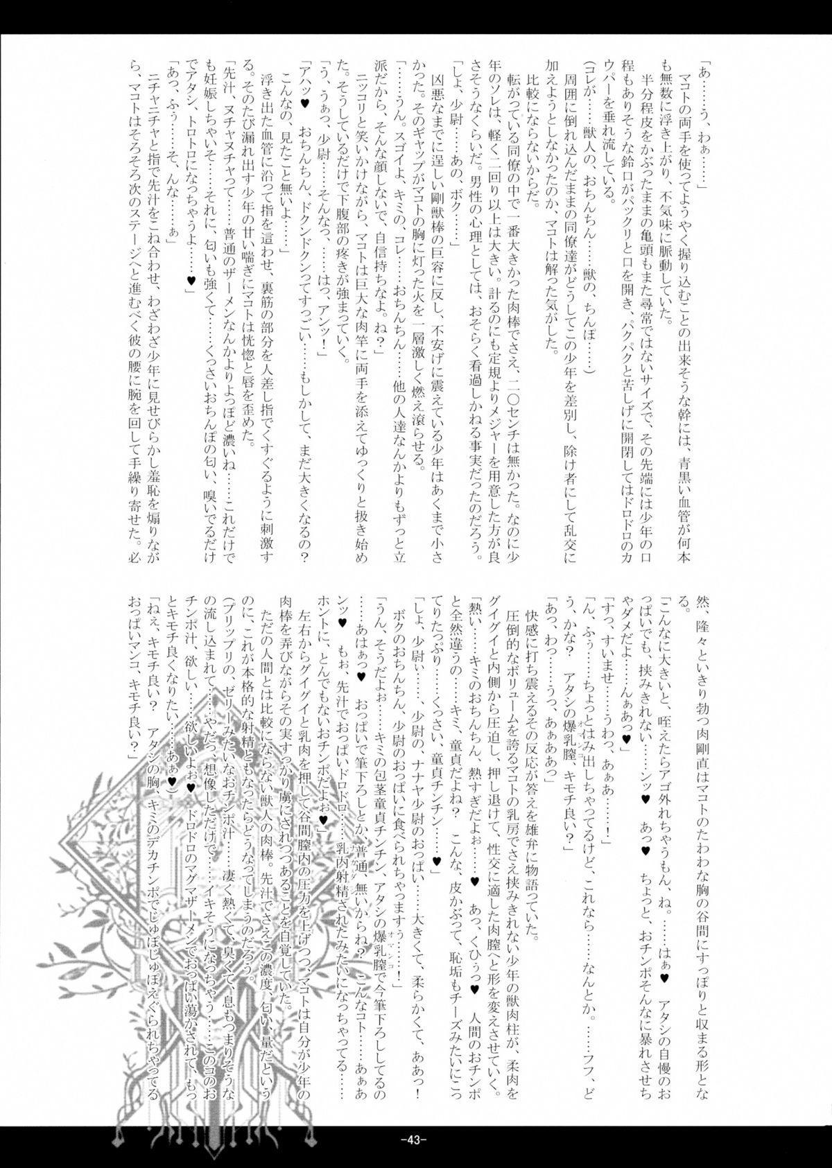 Kemono Hana Ryouran 41