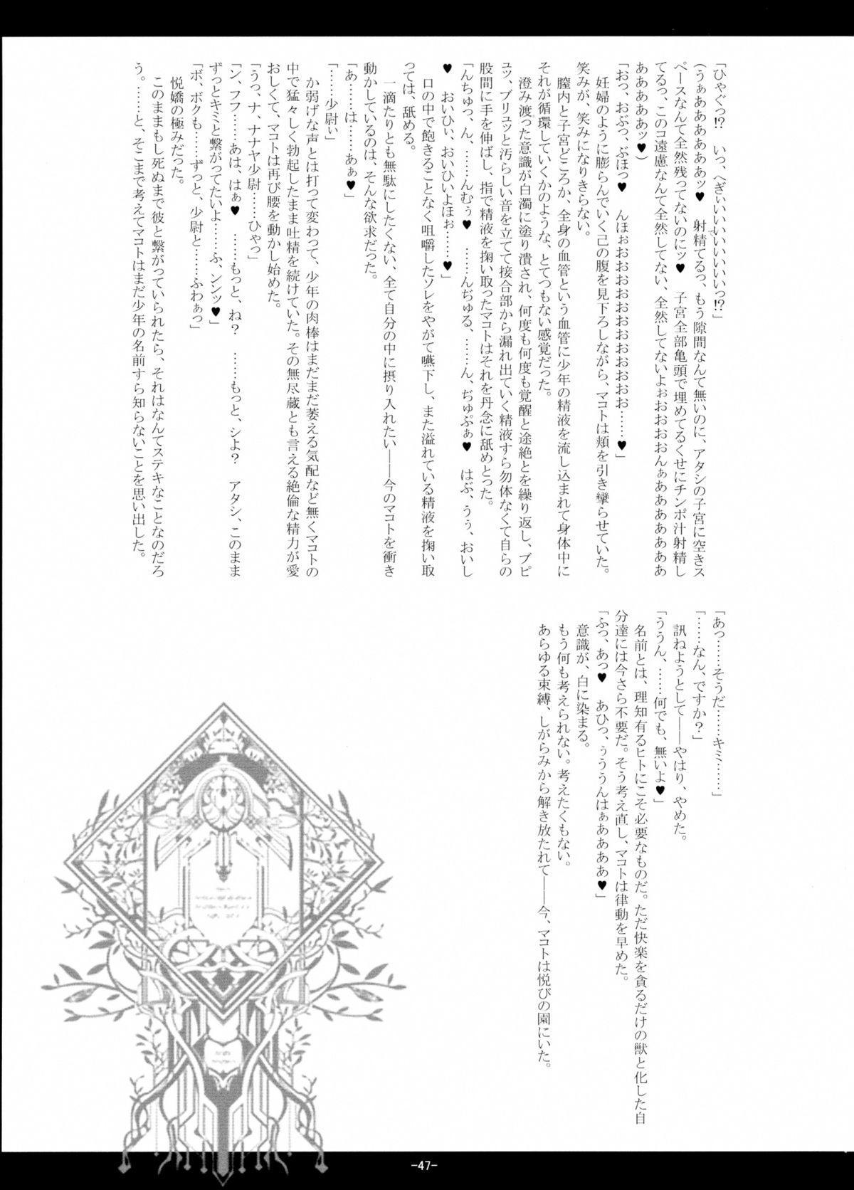 Kemono Hana Ryouran 45