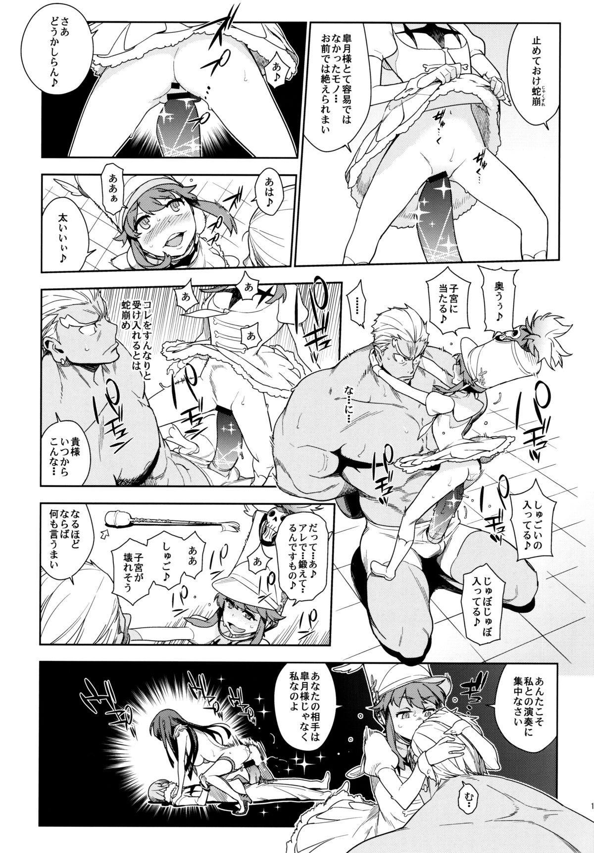 Seiten Hakujitsu 17