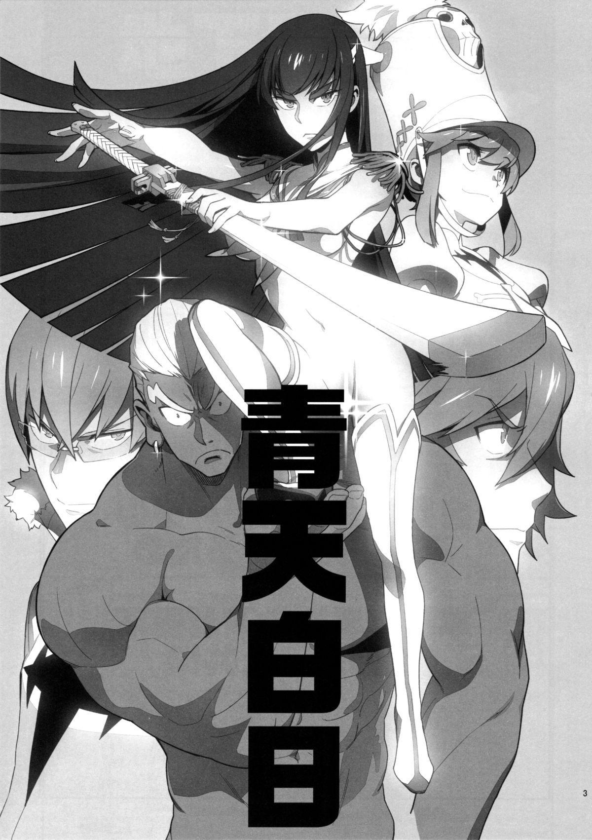Seiten Hakujitsu 1
