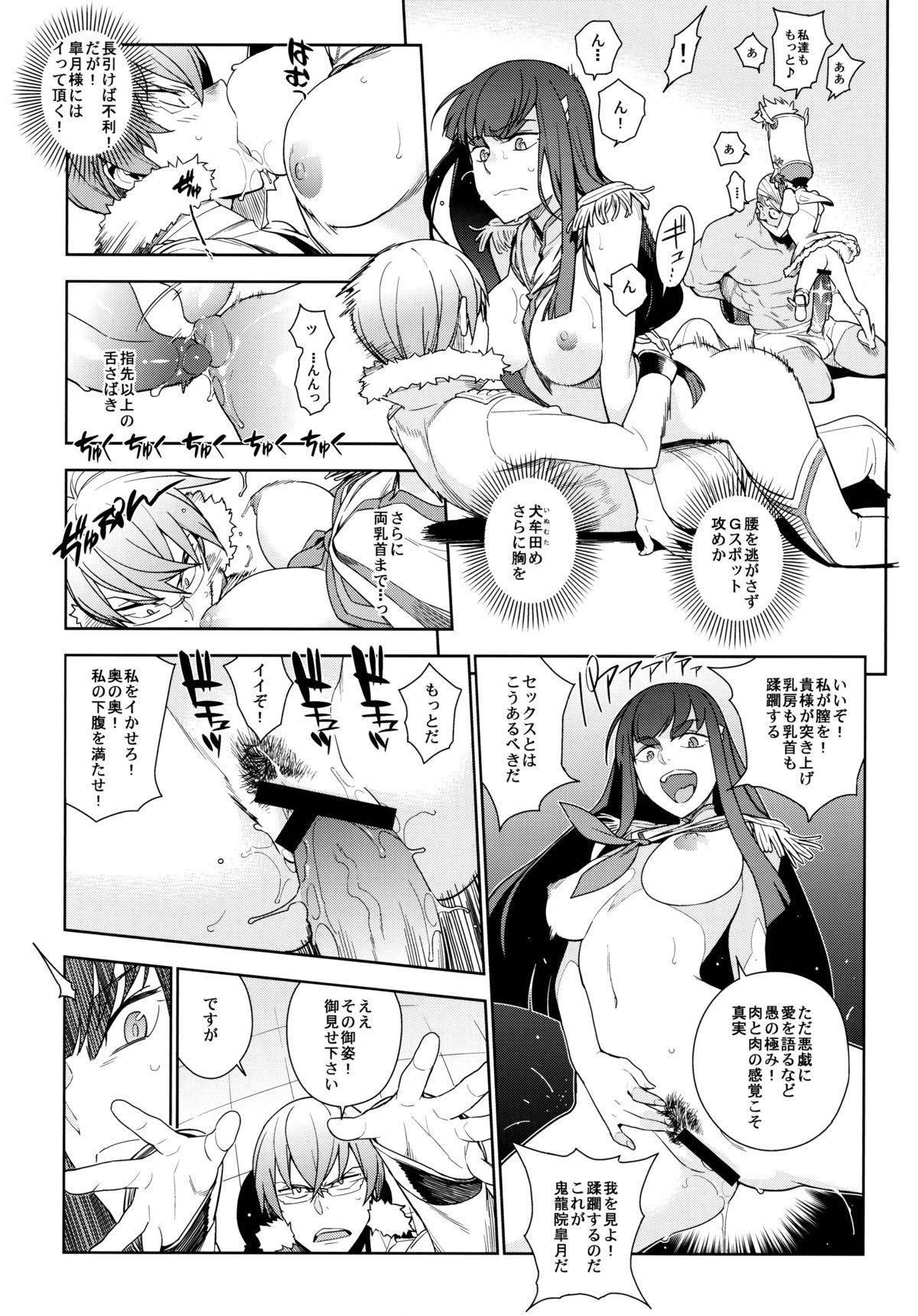 Seiten Hakujitsu 19