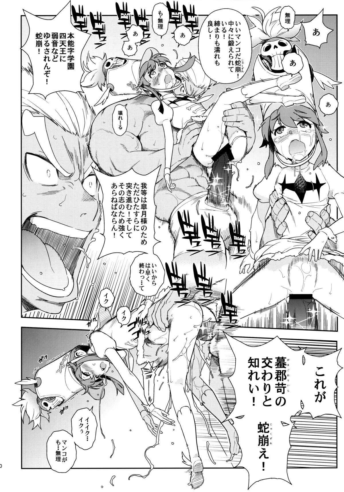 Seiten Hakujitsu 28