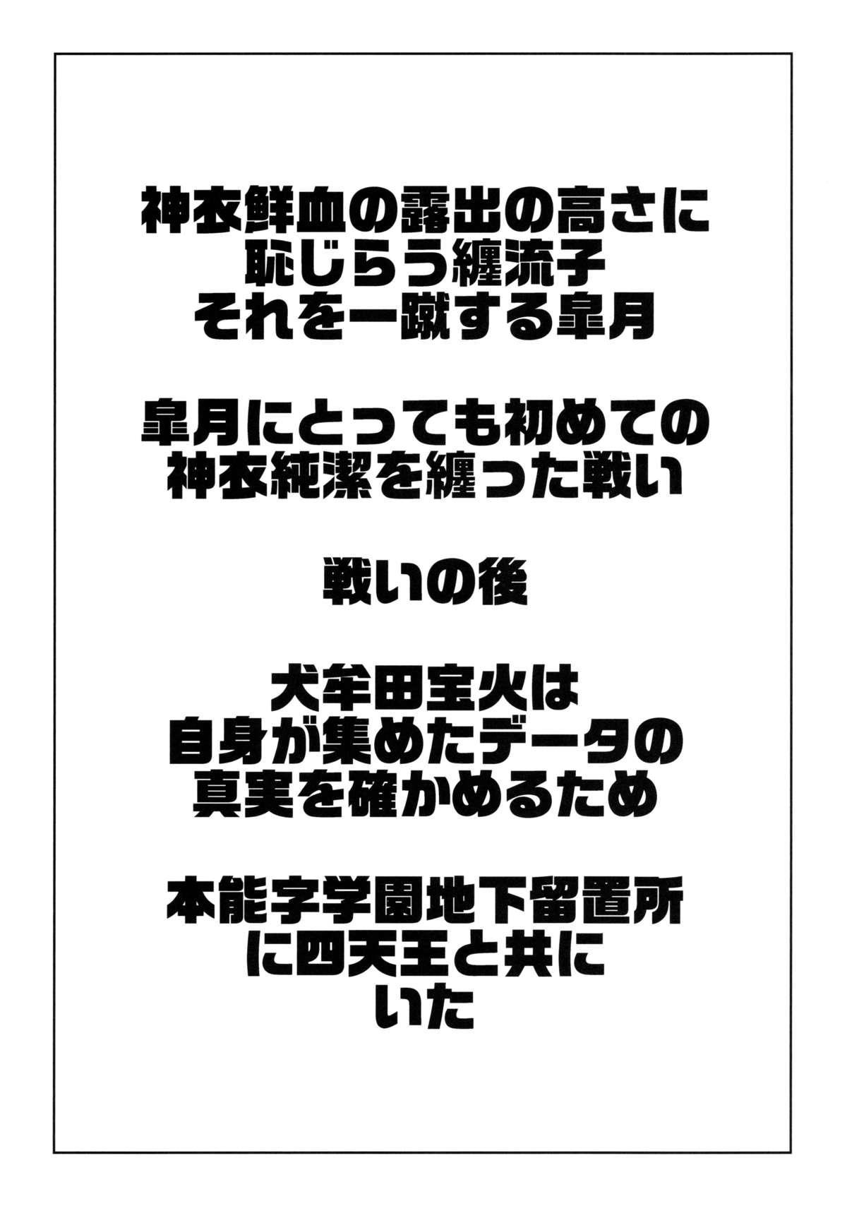 Seiten Hakujitsu 2