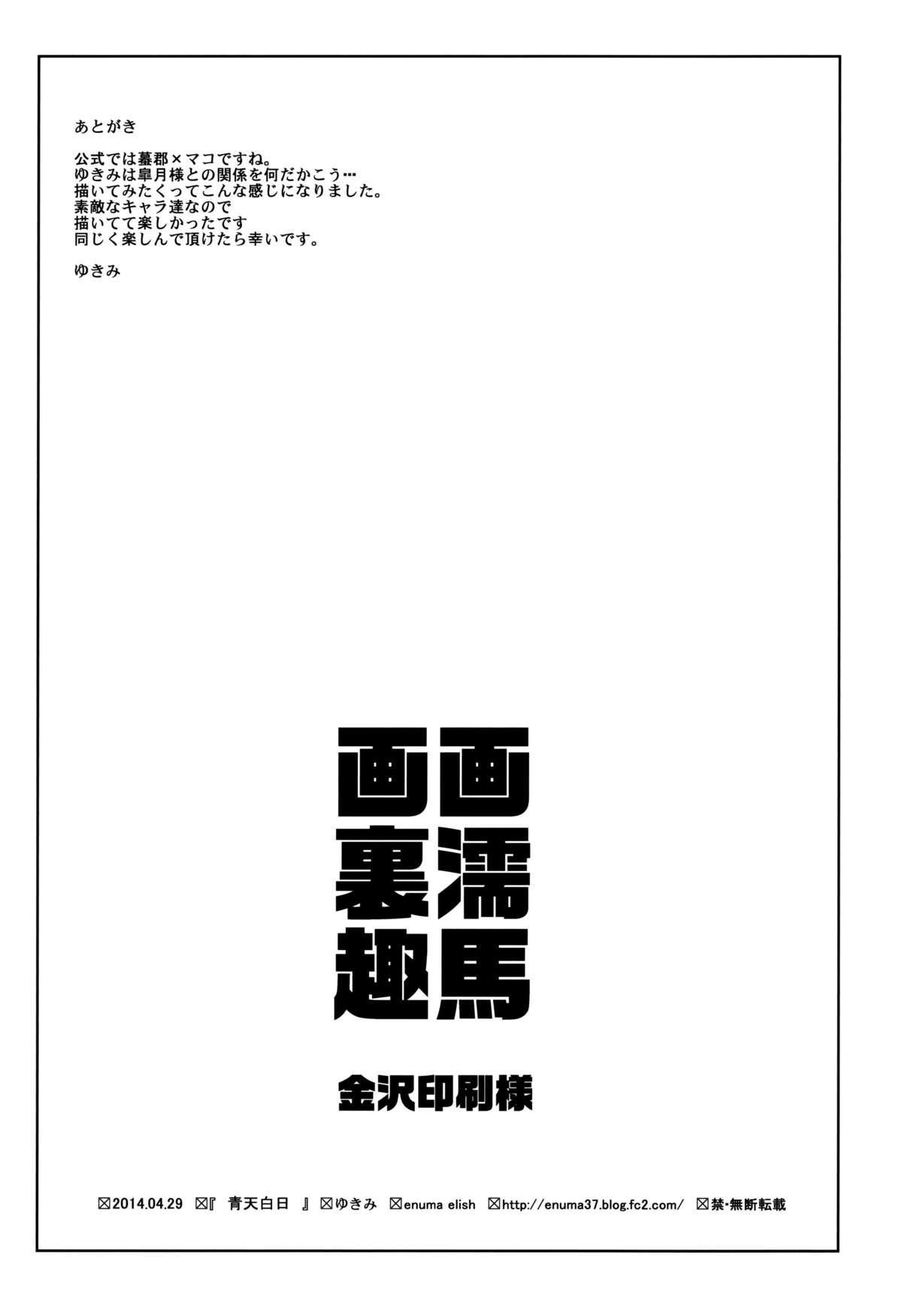 Seiten Hakujitsu 32