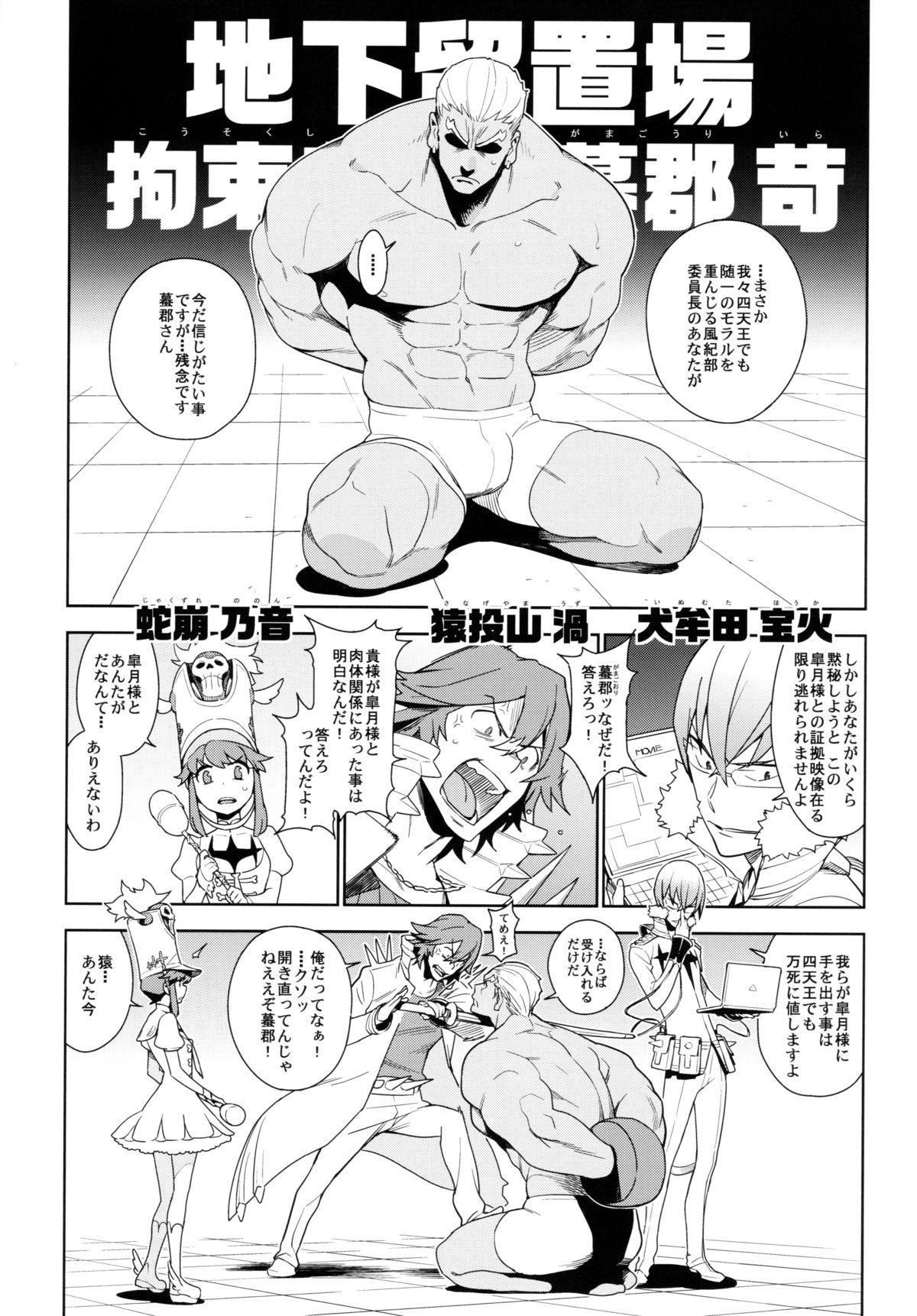 Seiten Hakujitsu 3
