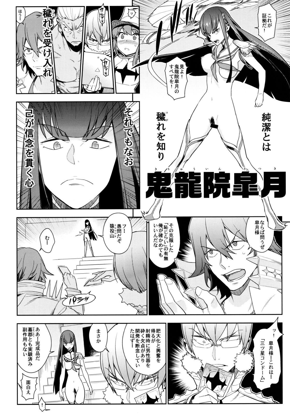 Seiten Hakujitsu 6