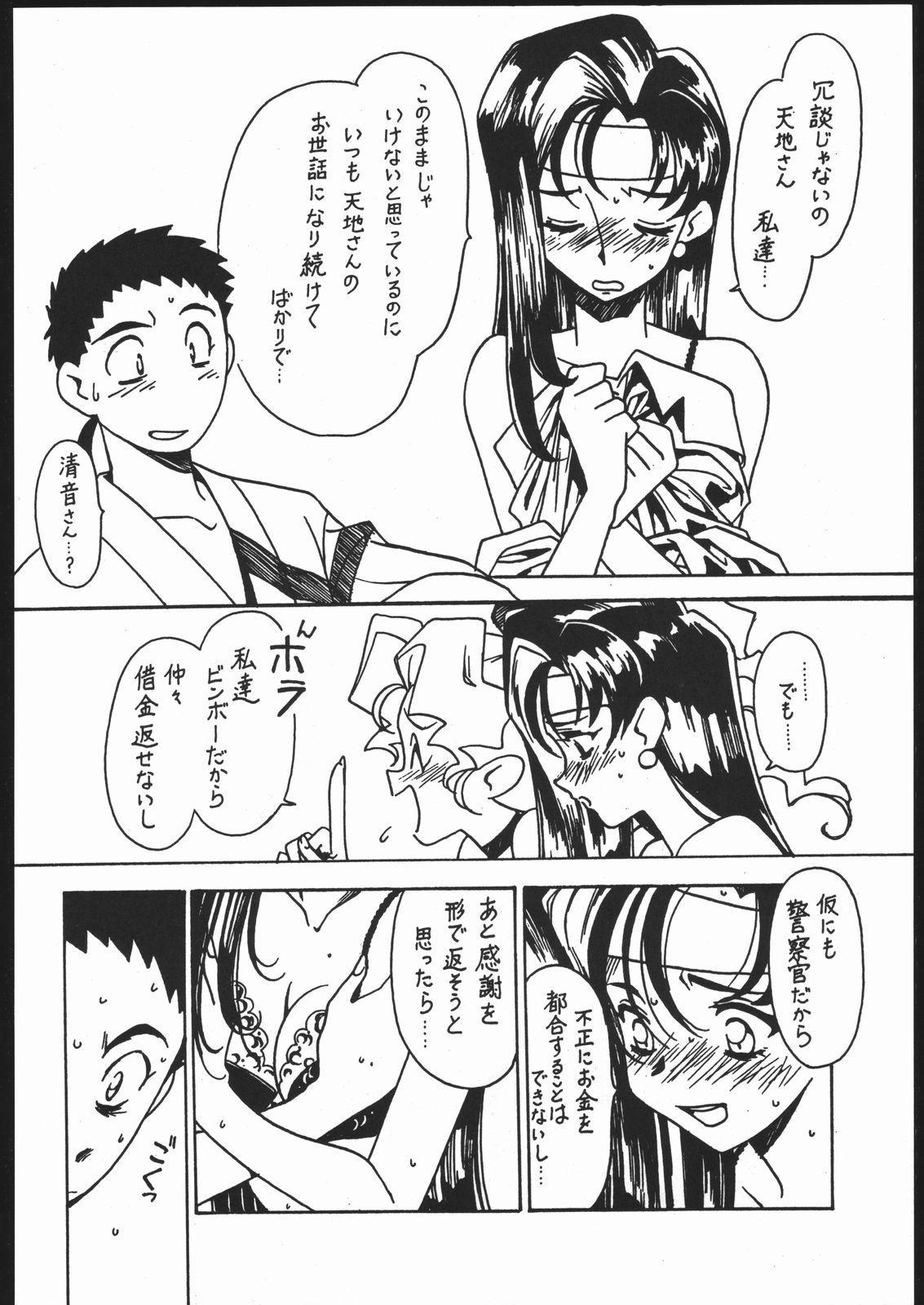 Kyouakuteki Shidou Vol. 11 Junbigou Version 2 2