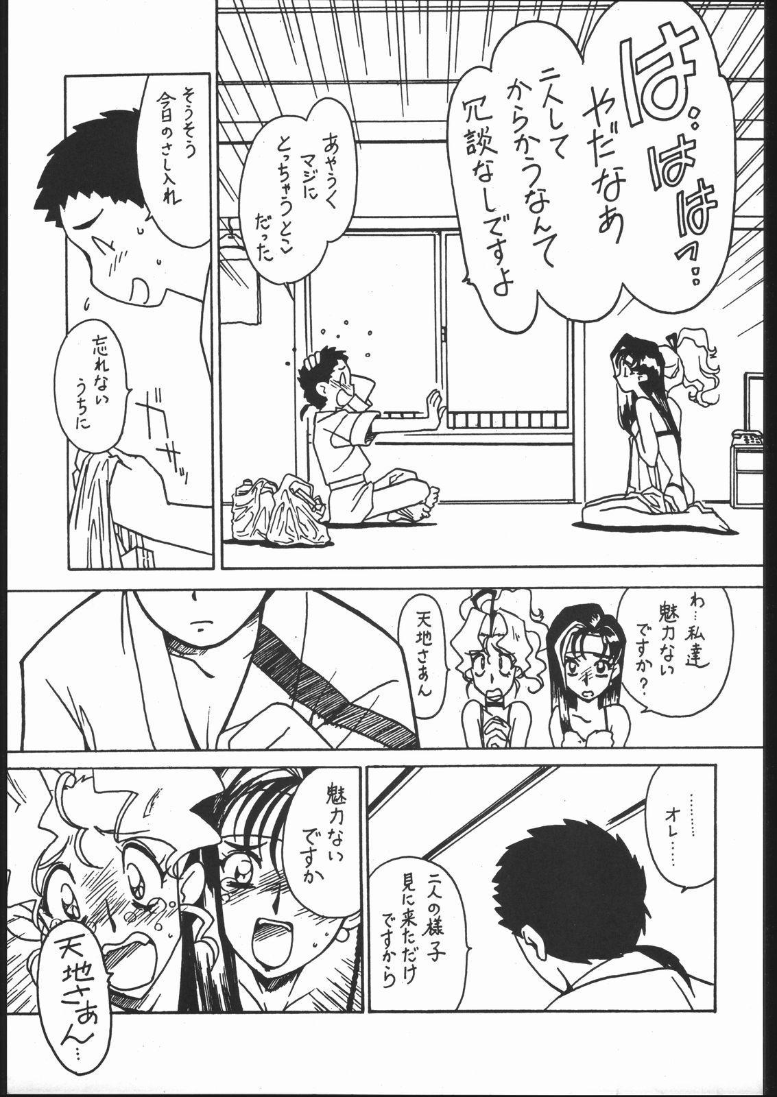Kyouakuteki Shidou Vol. 11 Junbigou Version 2 3