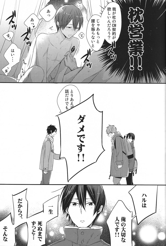 Tachibana Makoto no Mousou roku 12