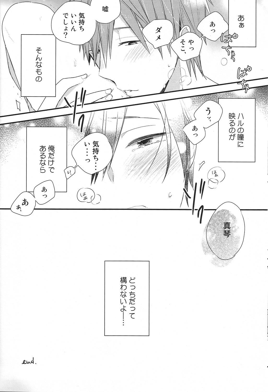 Tachibana Makoto no Mousou roku 17