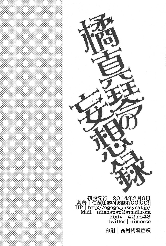 Tachibana Makoto no Mousou roku 19
