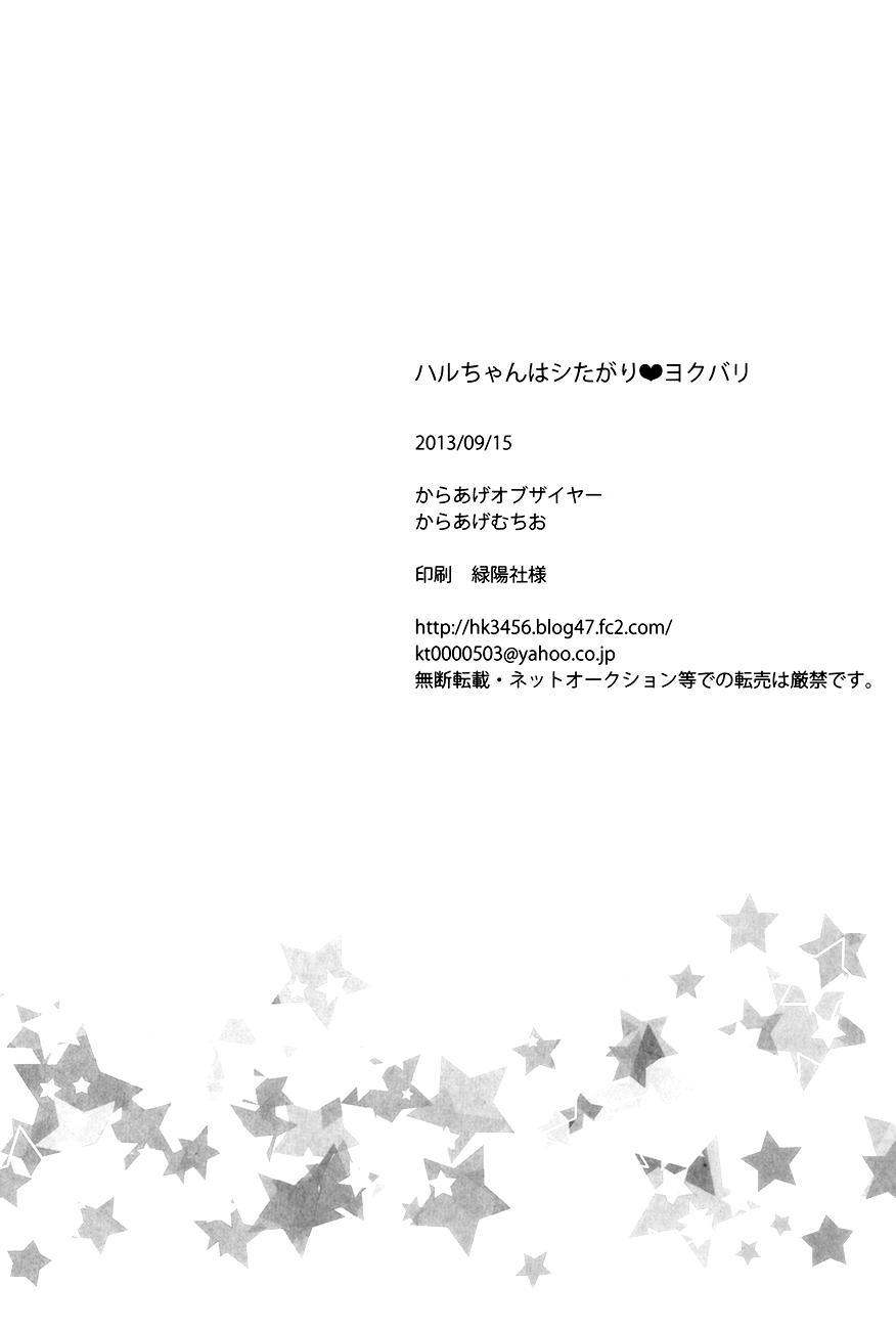 (Renai Free Style! Osaka Taikai) [Karaage of the Year (Karaage Muchio)] Haru-chan wa Shitagari Yokubari | Haru-chan is all eager and greedy♥ (Free!) [English] [Always Here Scans & Baka Dumb Aho Scans] 32