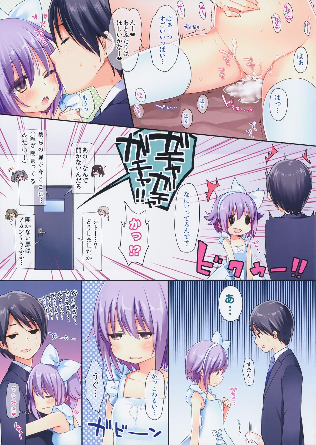 Itsu datte Boku ga Ichiban desu! 16