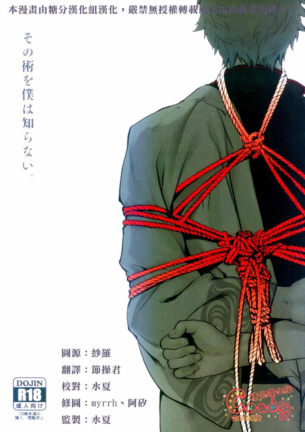 Sono Sube wo Boku wa Shiranai 0