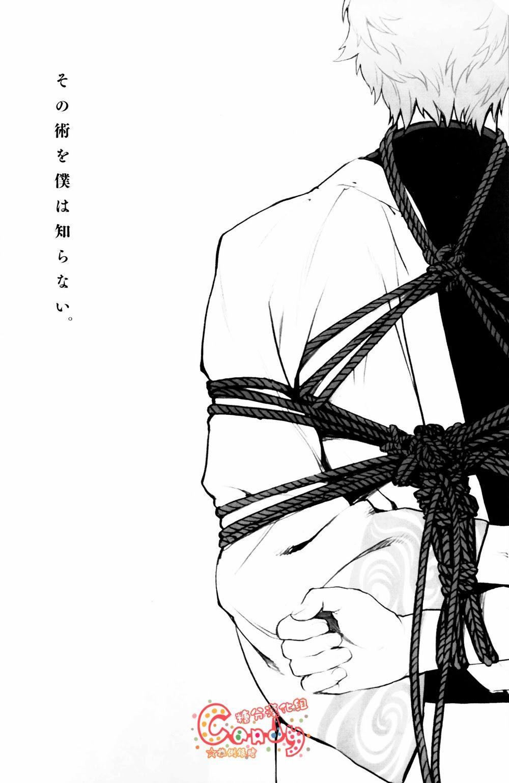 Sono Sube wo Boku wa Shiranai 1