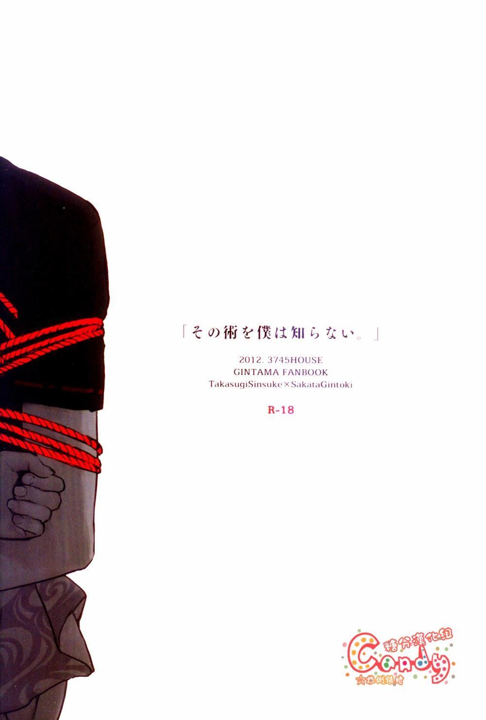 Sono Sube wo Boku wa Shiranai 25