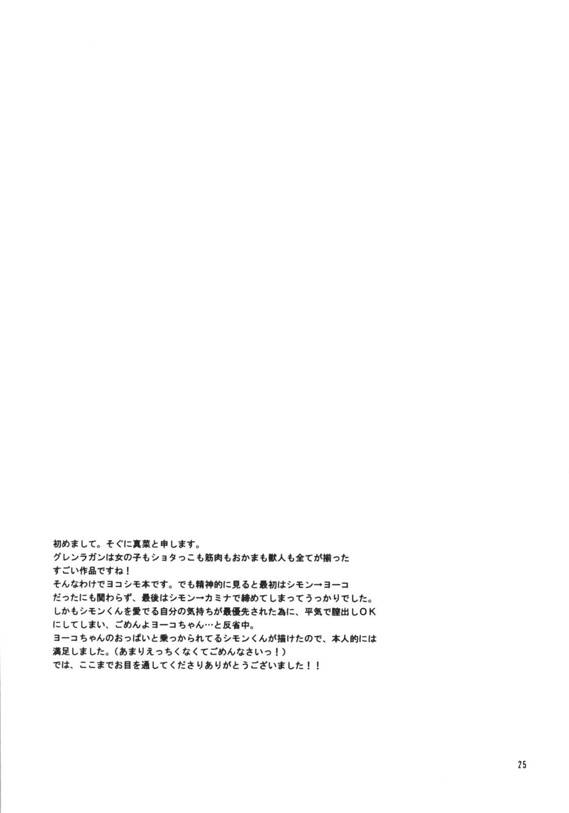 Yokoshimo na Kimochi 23