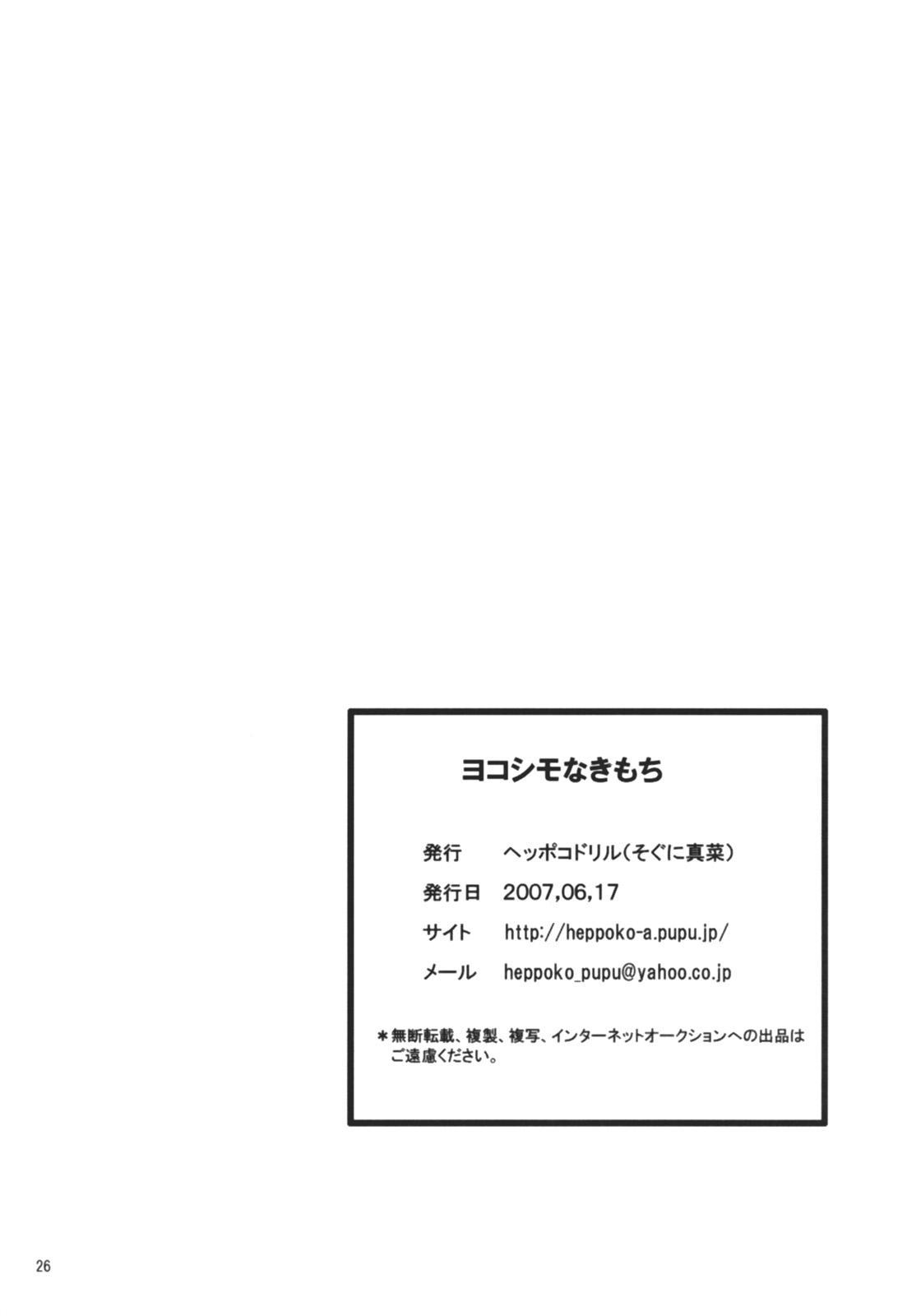 Yokoshimo na Kimochi 24