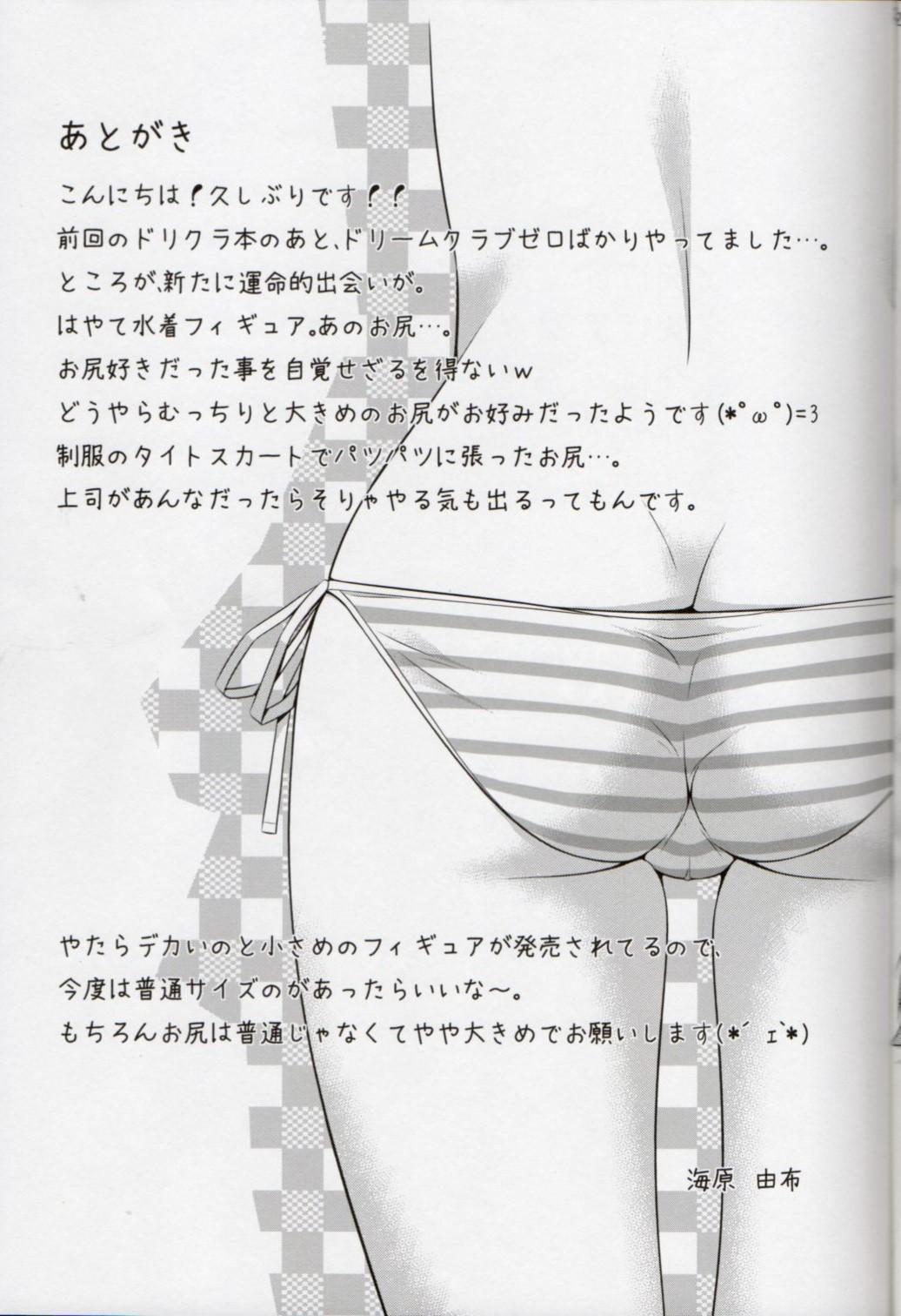 Hayate Taichou no Oshigoto 31