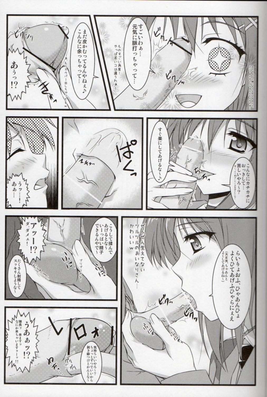 Hayate Taichou no Oshigoto 7
