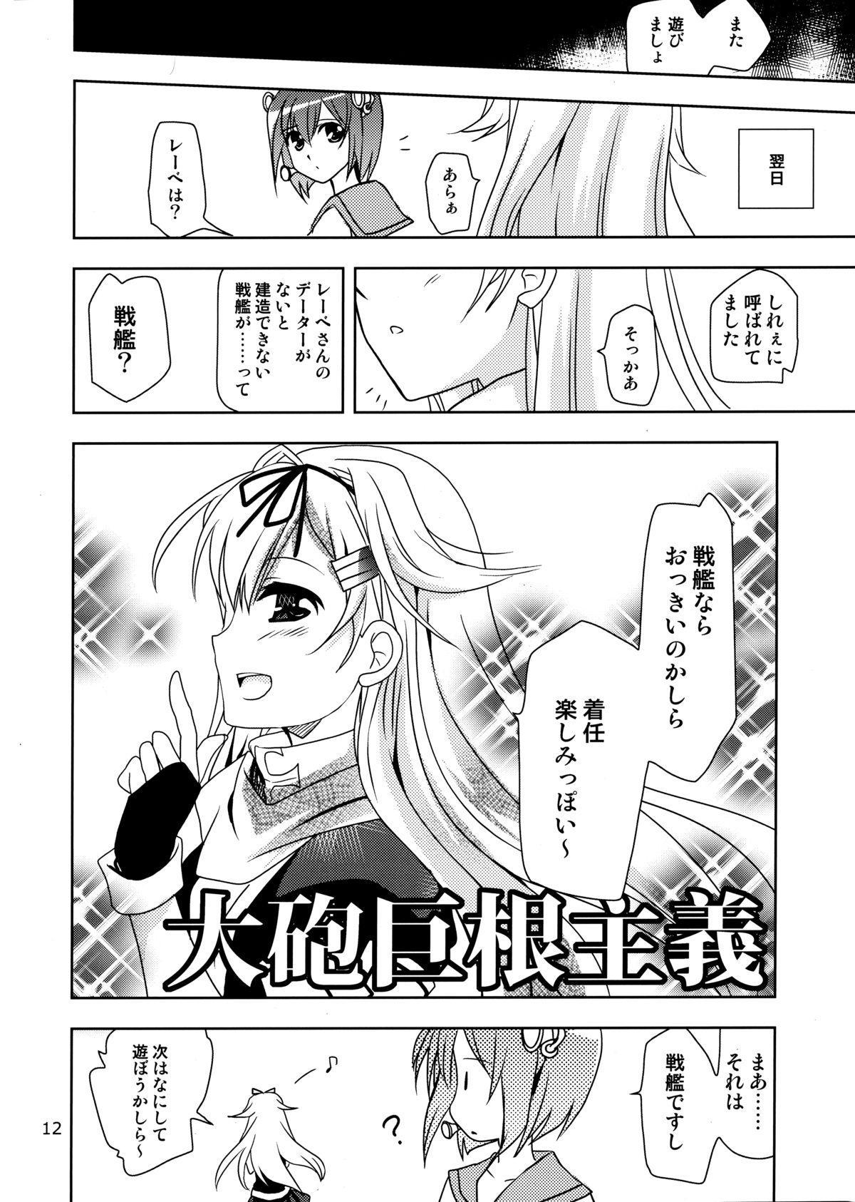 Dai 8 Kiiroi Kantai 11