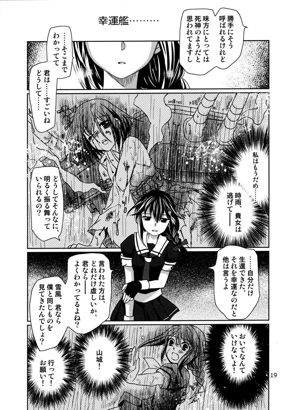 Dai 8 Kiiroi Kantai 18