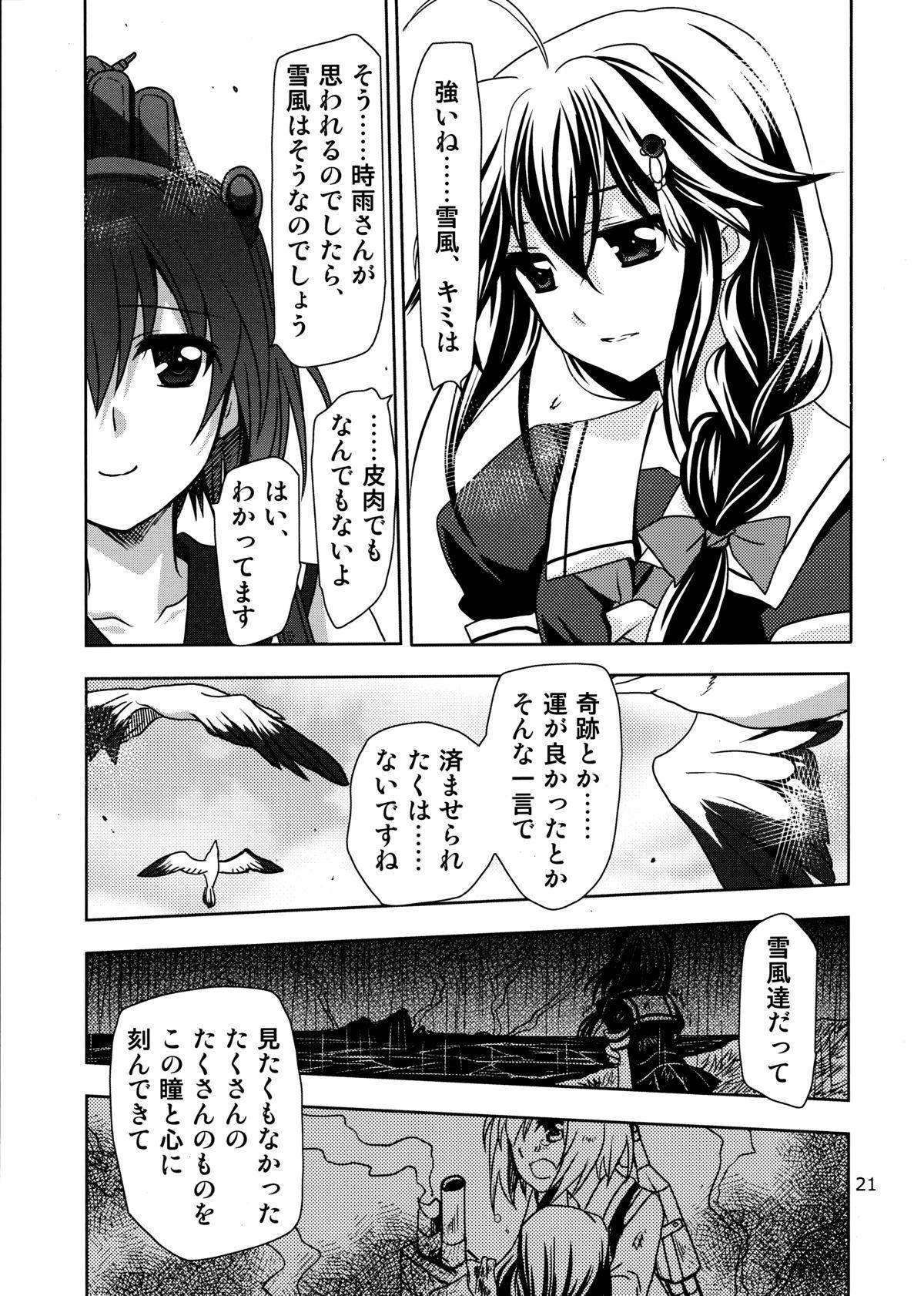 Dai 8 Kiiroi Kantai 20