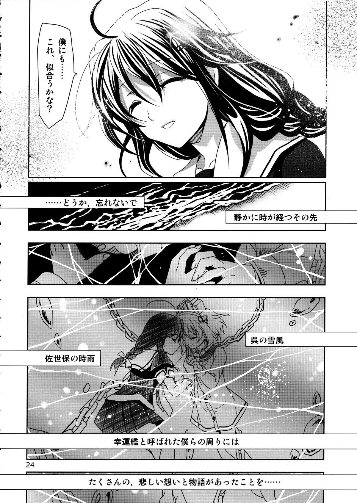 Dai 8 Kiiroi Kantai 23