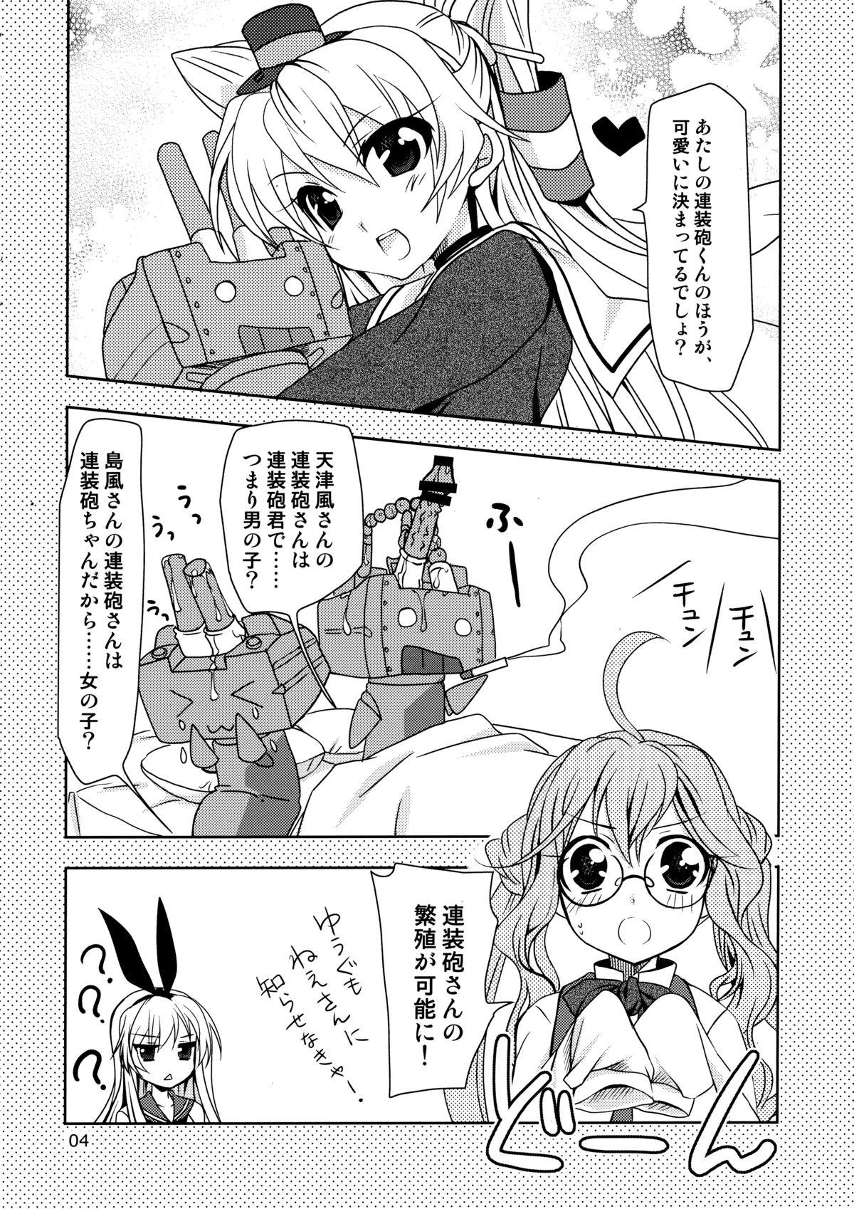 Dai 8 Kiiroi Kantai 3