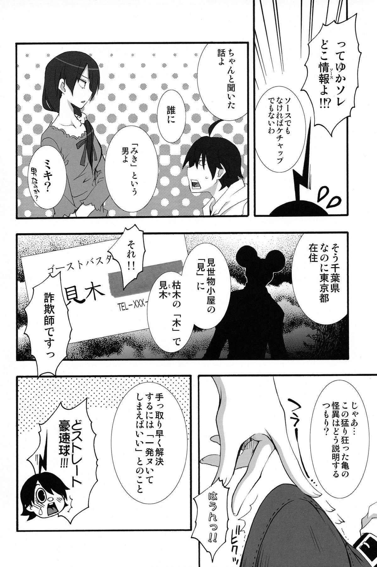 Naisho no ×××。 9