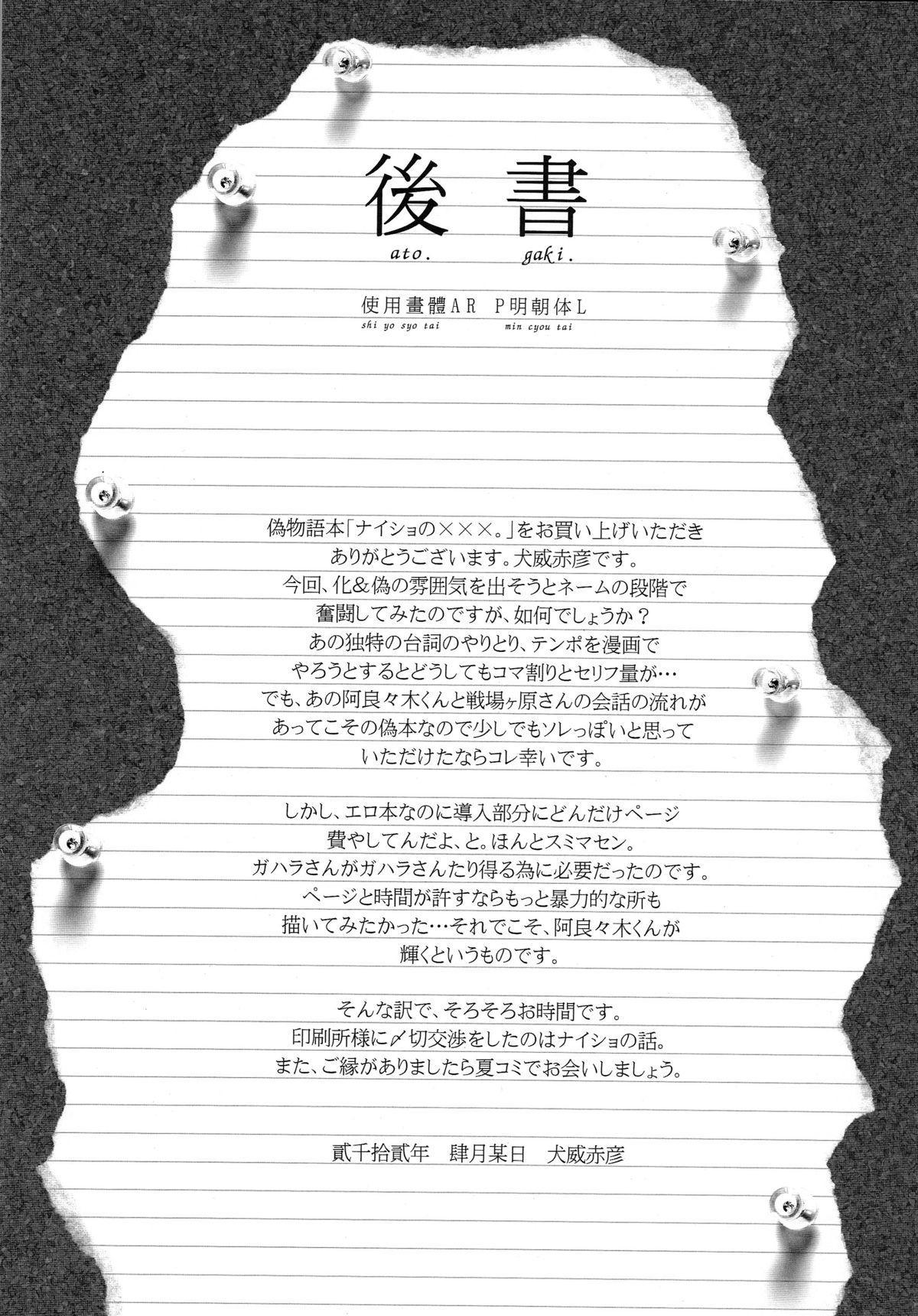 Naisho no ×××。 24
